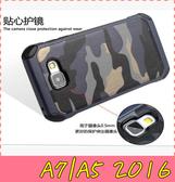【萌萌噠】三星 Galaxy A7/A5 2016版  軍事迷彩系列保護套 防摔抗震 矽膠套+PC背蓋二合一組合軟款
