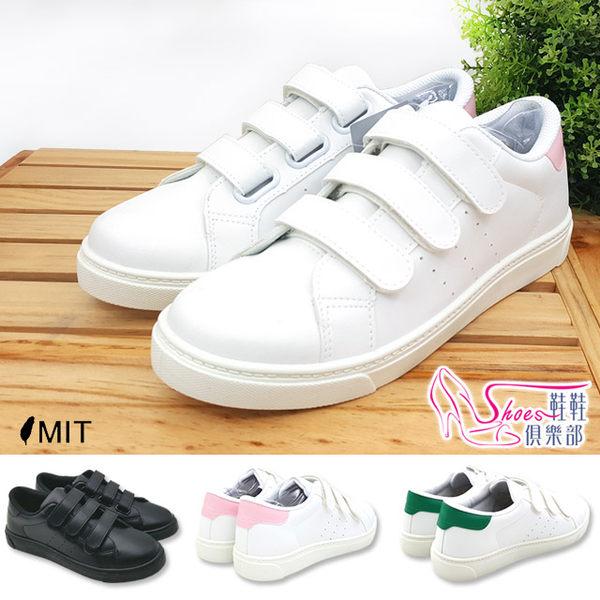 休閒鞋.台灣製MIT「草莓牛奶」復古輕量魔鬼氈滑板鞋.黑/白綠/白粉【鞋鞋俱樂部】【108-GV8353】