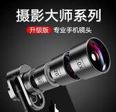 手機鏡頭四合一手機鏡頭外置高清攝像頭廣角長焦微距魚眼三合一通用單反套裝 時光之旅