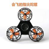 飛行陀螺會飛的指尖陀螺手指間回旋電動玩具空中自動旋轉 交換禮物熱銷款