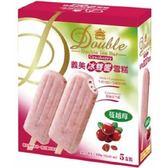【免運冷凍宅配】義美冰雙饗雪糕-蔓越莓70g(5支/盒)*12盒【合迷雅好物超級商城】