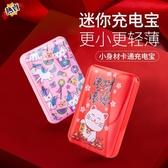 行動電源 大容量充電寶迷你便攜小巧可愛超薄移動電源毫安適用于小米蘋果vivo華為oppo手機
