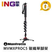 【6期0利率】Manfrotto MVMXPROC5 碳纖維五節單腳架+液壓底座 XPROC5 碳纖單腳支 正成公司貨 曼富圖
