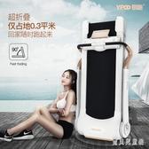 小型折疊跑步機 家用款室內靜音簡易家庭式健身器材 CJ5748『寶貝兒童裝』