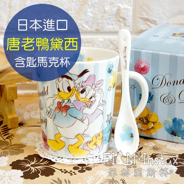 菲林因斯特《唐老鴨黛西含匙馬克杯》日本進口 迪士尼 Donald Duck & Daisy Duck 茶杯
