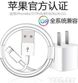 iphone數據線充電器頭X適用12蘋果11pro手機XS快充7p閃充MFI套裝8plus 迷你屋 新品