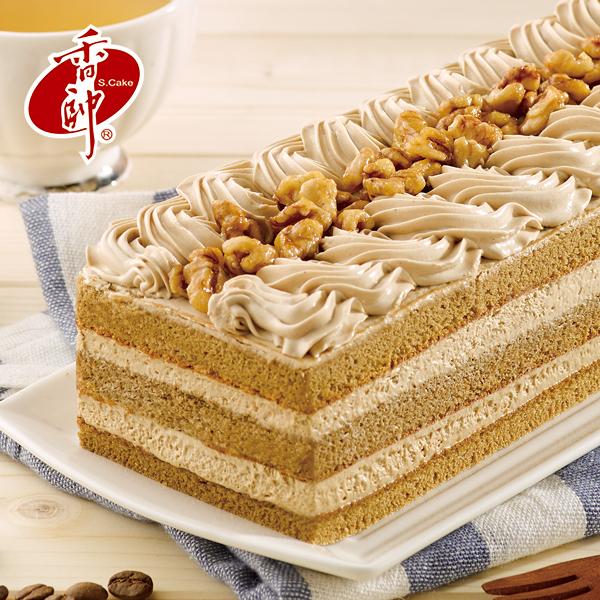 【香帥蛋糕】咖啡核桃蛋糕