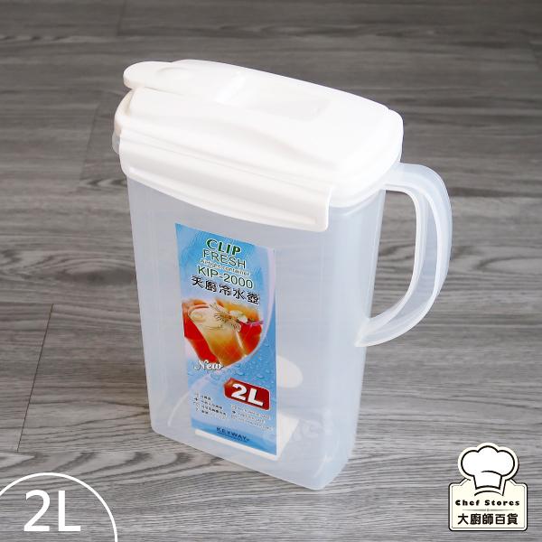 聯府天廚冷水壺2L果汁壺熱湯壺KIP-2000-大廚師百貨