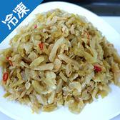 【佳佳】美味酸菜絲1包(1kg/包)【愛買冷凍】
