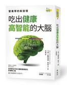 (二手書)吃出健康高智能的大腦