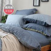 R.Q.POLO 高織緹花織光棉-時光魅影 兩用被床包四件組 雙人特大7尺