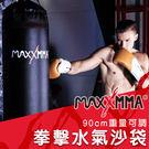 MaxxMMA 拳擊水氣沙袋-90cm(重量可調) / 沙包/水袋/散打/搏擊/拳擊座