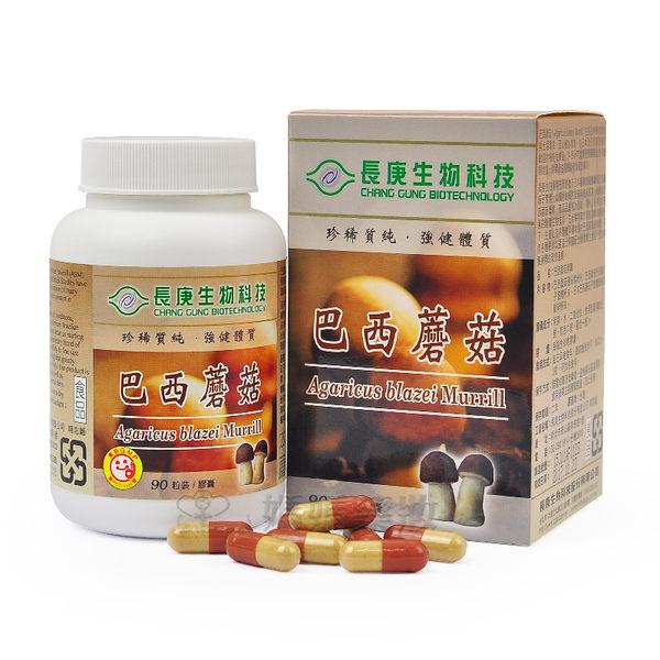 長庚生物科技巴西蘑菇膠囊90粒/瓶【媽媽藥妝】