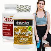 【美國BestVite】必賜力健康維持組(高濃縮卵磷脂膠囊+維生素D3)