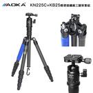 AOKA KN225C+KB25 1號5節碳纖維三腳架套組