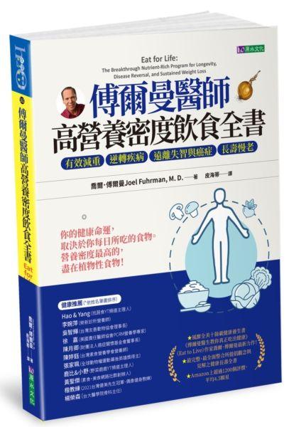 傅爾曼醫師高營養密度飲食全書:有效減重、逆轉疾病、遠離失智與癌...【城邦讀書花園】