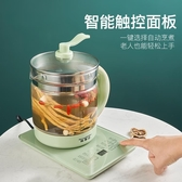 養生壺全自動玻璃家用多功能辦公室小型養身煮茶器煮花茶壺【鉅惠85折】