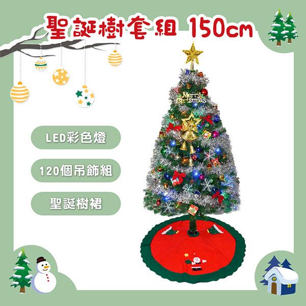 150公分PVC聖誕樹豪華組(大全配組合)(樹+LED100彩燈+120個吊飾組+樹裙)(適合門市/辦公室/家庭)(免運費)