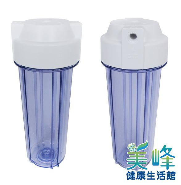 10英吋雙O-ring 透明高耐高壓透明濾殼(2分牙)台灣製造160元