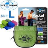 Sea to Summit APTL_L號 超細緻口袋型快乾毛巾(多色) Pocket Towel旅行毛巾/吸水毛巾/附收納袋
