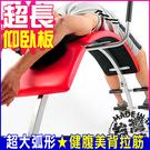 超長弧面仰臥起坐板.結合倒立機美背機拉筋板弧型仰臥板健康橋健腹機5五分鐘健腹器推薦
