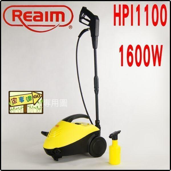 [ 家事達 ] HD REAIM 萊姆高壓清洗機專用-鐵製噴槍  特價 適用HPI1100. HPI1700