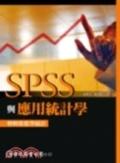 二手書博民逛書店 《SPSS 與應用統計學》 R2Y ISBN:9577323499│謝廣全、謝佳懿
