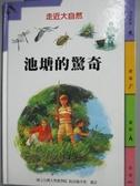 【書寶二手書T2/少年童書_XGJ】池塘的驚奇_布夏爾 克里斯蒂昂