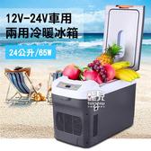 【妃凡】售完為止 ! 送12V10A專用變壓器!12V-24V 車用 兩用 冷暖冰箱 24公升 65W 車用冰箱 77