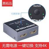 HDMI切換器2進1出 超清4K 2K拓展分頻hub 一分二 1080P音視頻 享購