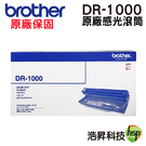 Brother DR-1000 原廠感光鼓 HL-1110 DCP-1510 MFC-1815 HL-1210W DCP-1610W MFC-1910W