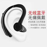 現貨清倉耳掛式藍芽耳機掛耳式蘋果8無線迷你超小運動通用入耳耳塞式