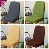 椅子套 純色餐椅套連體椅子套罩彈性木凳子套加厚簡約現代座椅罩家用通用 快速出貨