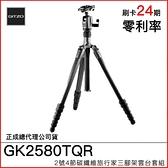 【德寶光學】Gitzo GK2580TQR 2號四節 頂級碳纖維 腳架套組 總代理公司貨 分期零利率 輕量化