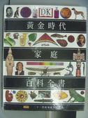【書寶二手書T7/嗜好_QCZ】黃金時代家庭百科全書(1)