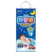 MamyPoko 滿意寶寶 晚安褲(男生)22片X3包(箱購)[衛立兒生活館]