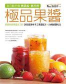 書自己動手做無添加‧純天然極品果醬:  果醬女王的28 款超美味手