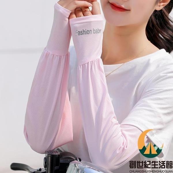 夏季寬鬆防曬冰絲袖套女開車騎車夏天薄款紫外線手臂護臂手套袖子【創世紀生活館】