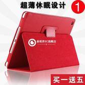 全包邊平板保護套 ipad air21 mini4/3/2/1 ipad4/3/2 防摔殼