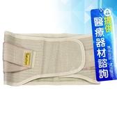 來而康 愛民 肢體裝具 SO-5005 全扣式 腰帶