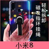 【萌萌噠】Xiaomi 小米8 旅行箱設計概念 帶指環支架 可愛小尾巴拉繩 車載磁吸 全包透明矽膠軟殼