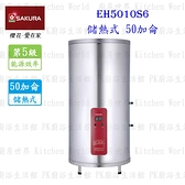 【PK廚浴生活館】 高雄 櫻花牌 EH5010S6 儲熱式 電熱水器 50加侖 直掛式 5010 實體店面
