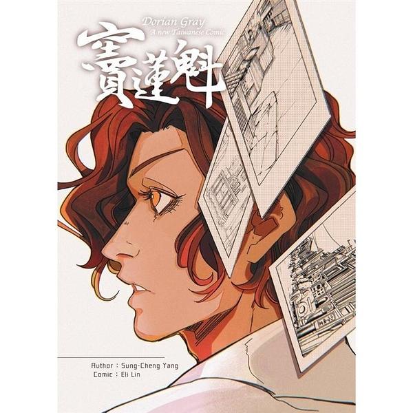 Dorian Gray:A New Taiwanese Comic﹝竇蓮魁英文版