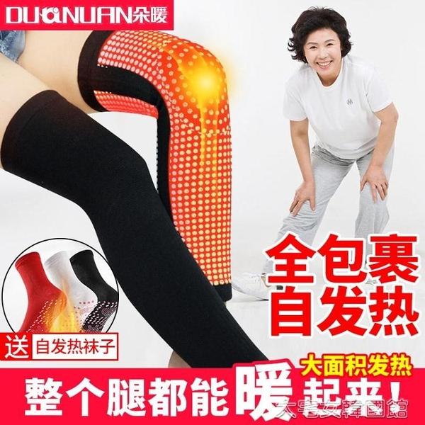 自發熱護具自發熱護膝保暖老寒腿加長女士膝蓋套磁關節加熱護腿小腿男老人 快速出貨