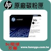 HP 原廠黑色碳粉匣 高容量 CF214X / CF214XC (14X)