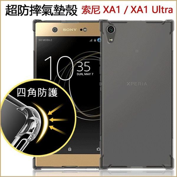 四角空壓殼 索尼 XA1 Plus 索尼 XA1 Ultra 索尼 XA Ultra 手機殼 防摔抗震 四角氣墊 全包邊 透明 保護套