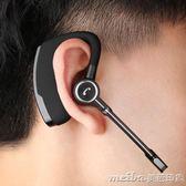 老司機蘋果無線開車藍芽耳機4.1掛耳式iphone7plus 6s 8p手機通用igo 美芭