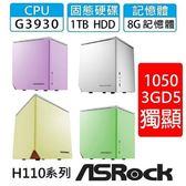 【分期0利率】「如癡如醉」中階遊戲機:G3930雙核、8G、1TB HDD、GTX1050獨顯、500W