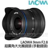 贈濾鏡組 LAOWA 老蛙 9mm F2.8 C&D-Dreamer 超廣角鏡頭 (24期0利率 免運 湧蓮國際公司貨) 手動鏡頭