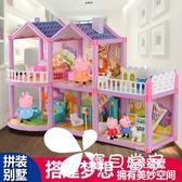 北美小豬玩具佩奇家庭別墅粉紅豬小妹一家四口過家家兒童女孩佩琪